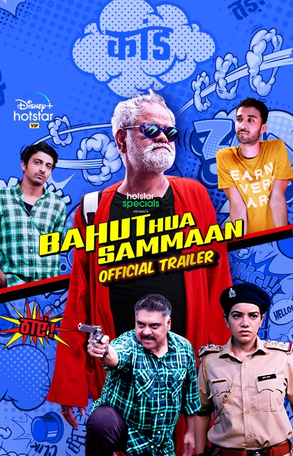 Bahut Hua Sammaan (2020) India Movie Review