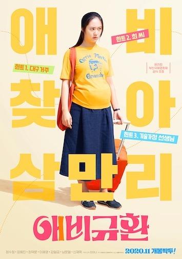 More Than Family 2020 Full Korean Movie