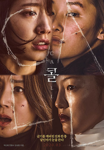 The Call 2020 Full Korean Movie