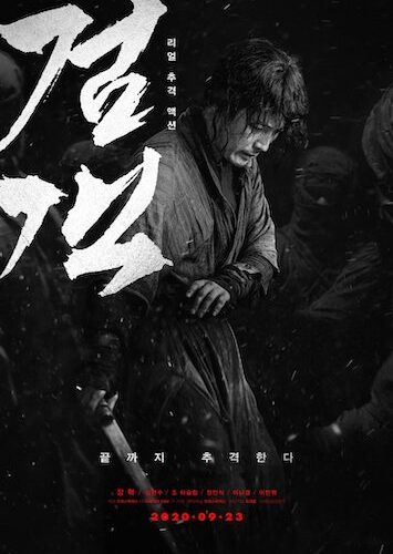 The Swordsman 2020 Full Korean Movie