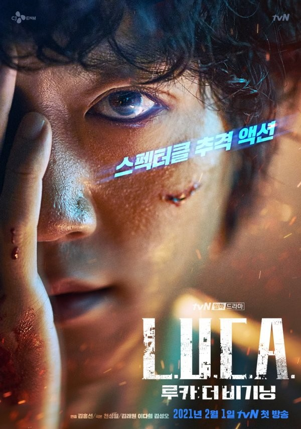 LUCA: The Beginning 2021 Movie
