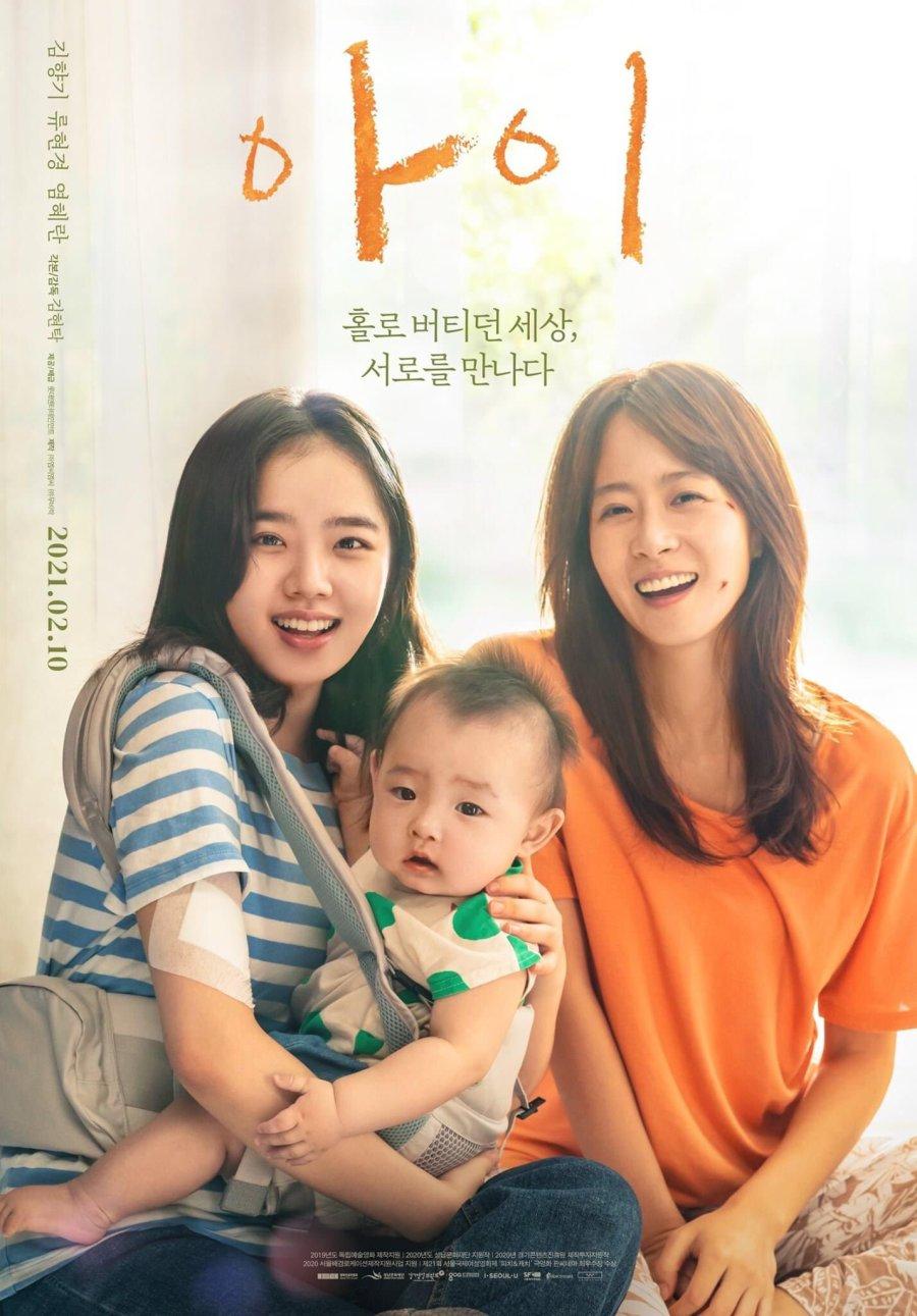 I (2021) Korean
