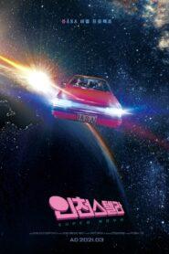 Super Nova (2021)
