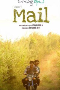 Mail (2021)