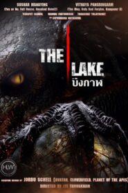 The Lake (2021)