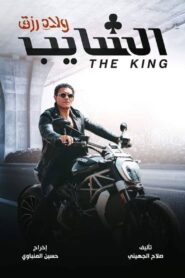 The King (2022)