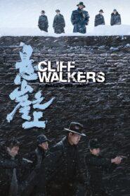 Cliff Walkers 2021